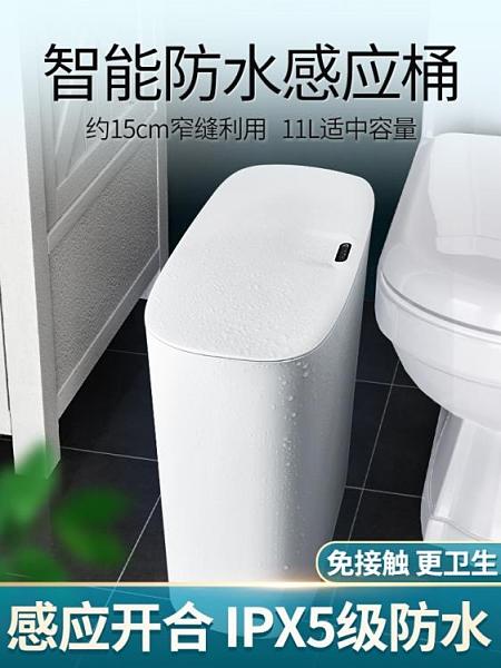 垃圾桶 智能感應式垃圾桶衛生間夾縫自動家用廁所窄有帶蓋圾 晶彩