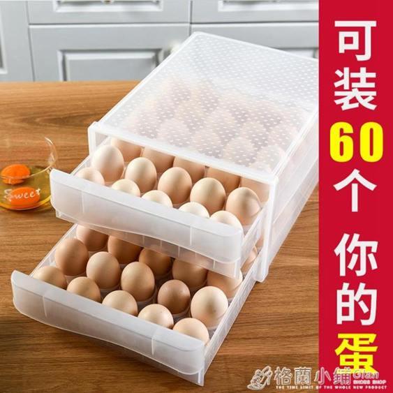 保鮮盒 抽屜式冰箱雞蛋收納盒可伸縮廚房用品家用大全食品保鮮收納籃托盤全館促銷限時折扣