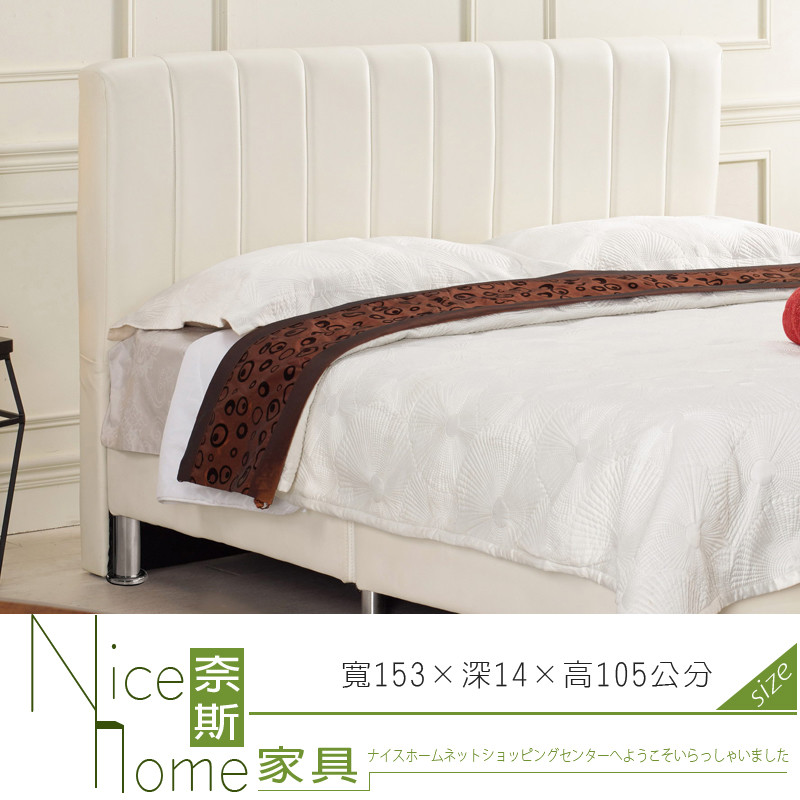奈斯家具nice341-7-hp 多琳5尺床頭片/米白皮
