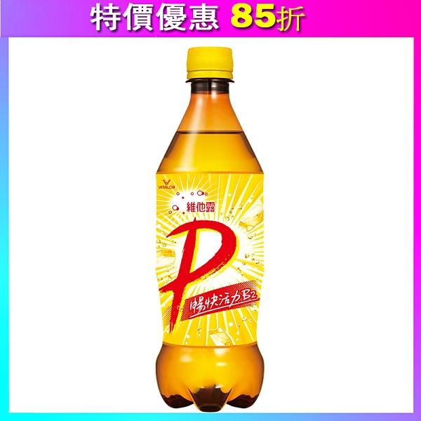 【免運直送】維他露P健康微泡飲料610ml(24瓶/箱) -02