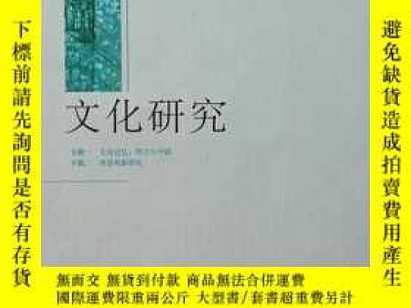 二手書博民逛書店罕見文化研究--第11輯Y304368 陶東風 周憲 社會科學文