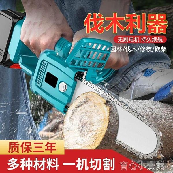 電鋸 電劇手提鋸可充電電錬鋸手持鋰電鋸劇據小型電動鋸無線戶外伐木鋸 育心館