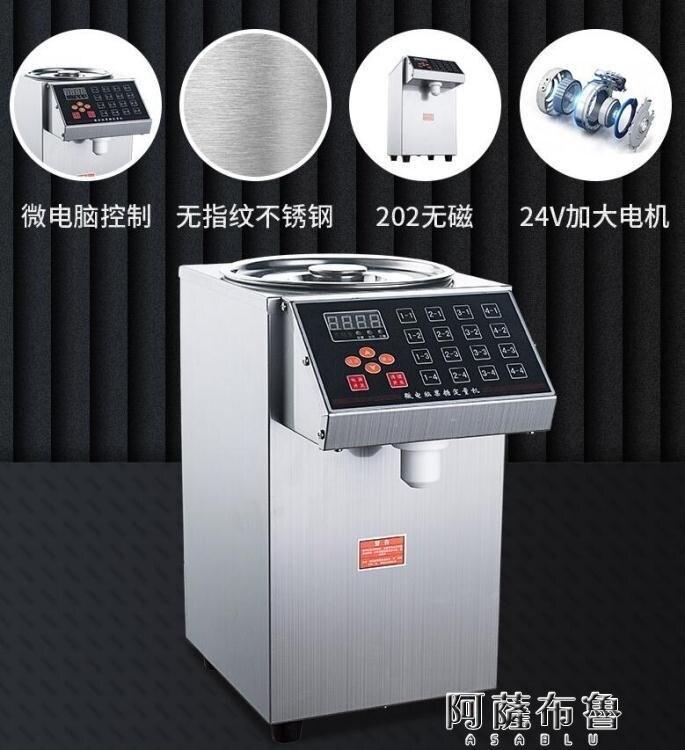 果糖機 果糖機定量機商用專用設備定量機 全自動台灣果糖儀果糖定量機