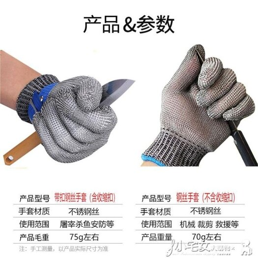 防割手套 五指鋼絲手套鋼環金屬屠宰防切割裁剪不銹鋼耐磨 單只 小宅女