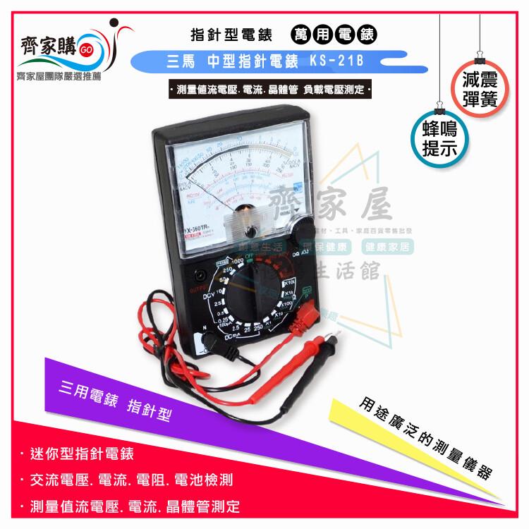 齊家屋三馬 中型指針電錶 ks-21b指針電錶 耐震 萬用電錶 三用電錶 指針型