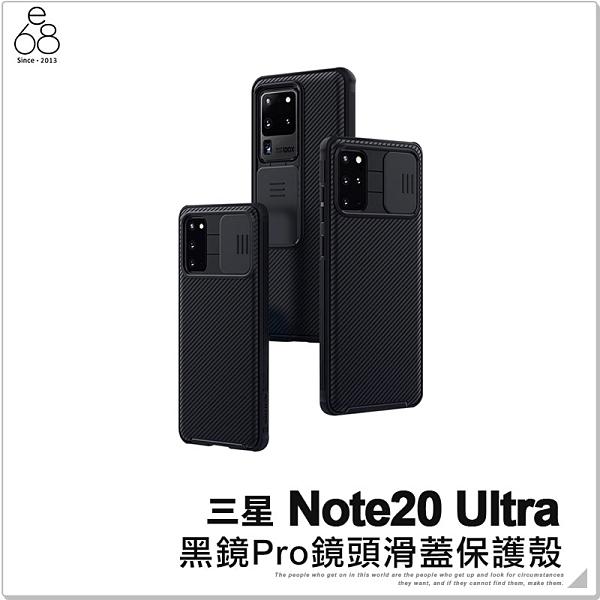 三星 Note20 Ultra 黑鏡PRO鏡頭滑蓋保護殼 滑蓋保護鏡頭 手機殼 手機後鏡頭 防塵防刮 防摔殼