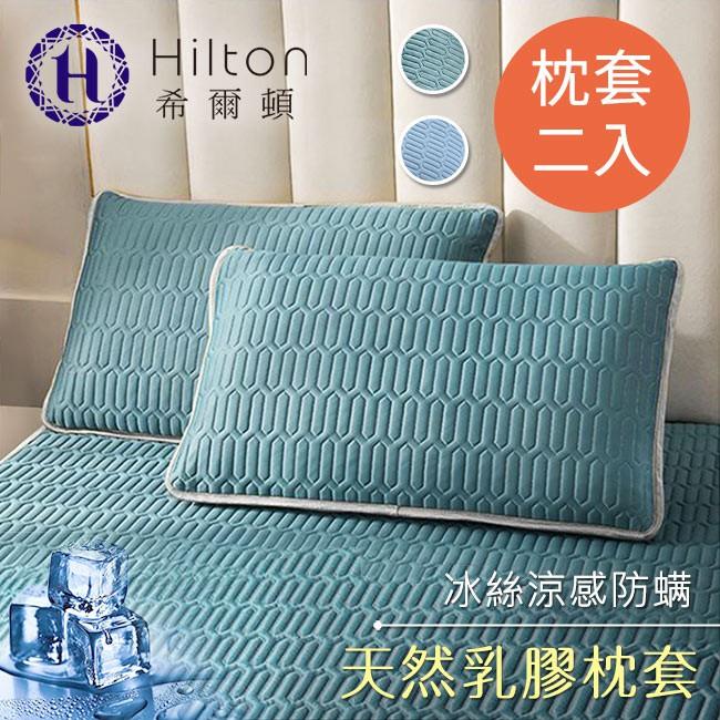 【Hilton 希爾頓】冰絲涼感天然乳膠防螨枕套組- 天青藍 二入(B0096-B)