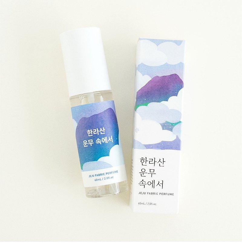 濟州島 | 衣物香水 | 60 ml | 漢拿山 雲霧中