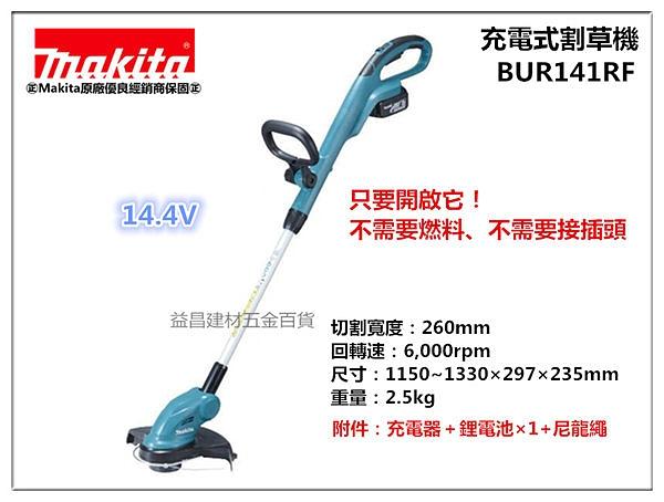 【台北益昌】日本 牧田 Makita BUR141RF 14.4V充電式割草機 含電池+充電器 不需加汽油 超輕巧 非 TSK-43