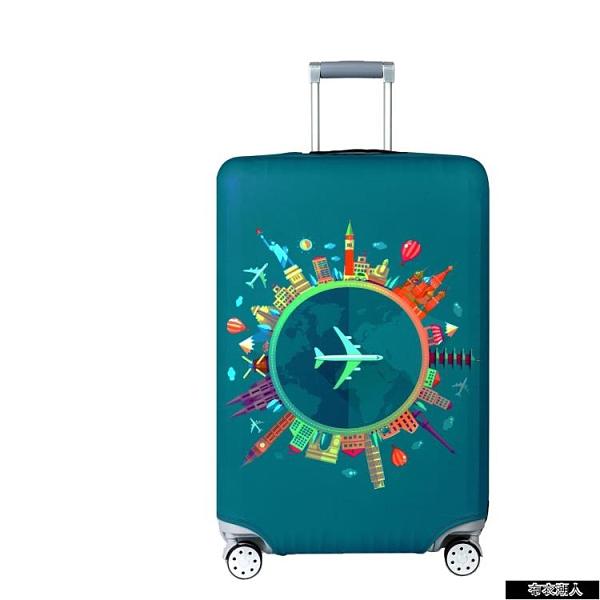 加厚箱套行李箱保護套拉桿旅行皮箱子外套防塵罩20/24/25/28 【快速出貨】