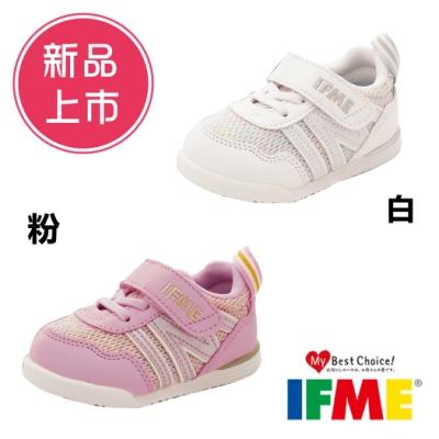 新品任選★IFME健康機能鞋款 穩定學步款-ZE80201白/80202粉(寶寶段)