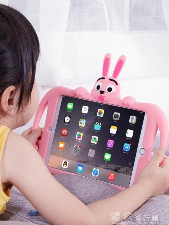 ipad保護套ipad保護套air3可愛18新款mini2兒童4防摔5矽膠6蘋果電腦平板殼 交換禮物