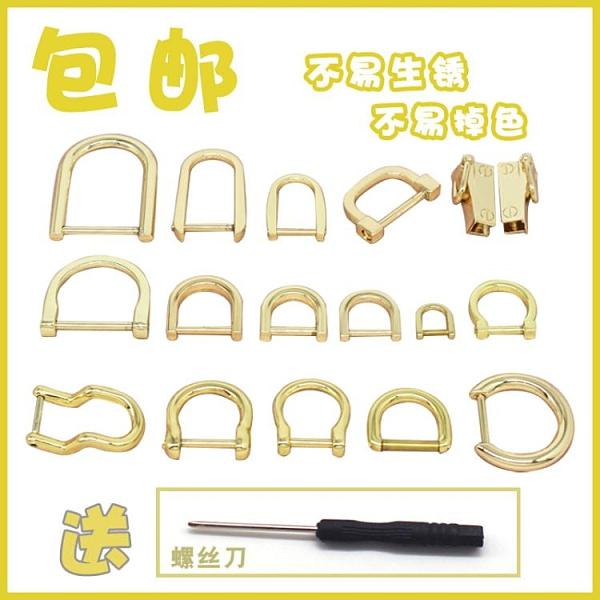 包包配件五金DIY可拆卸螺絲扣子D扣環扣維修改造包包扣配件金屬扣