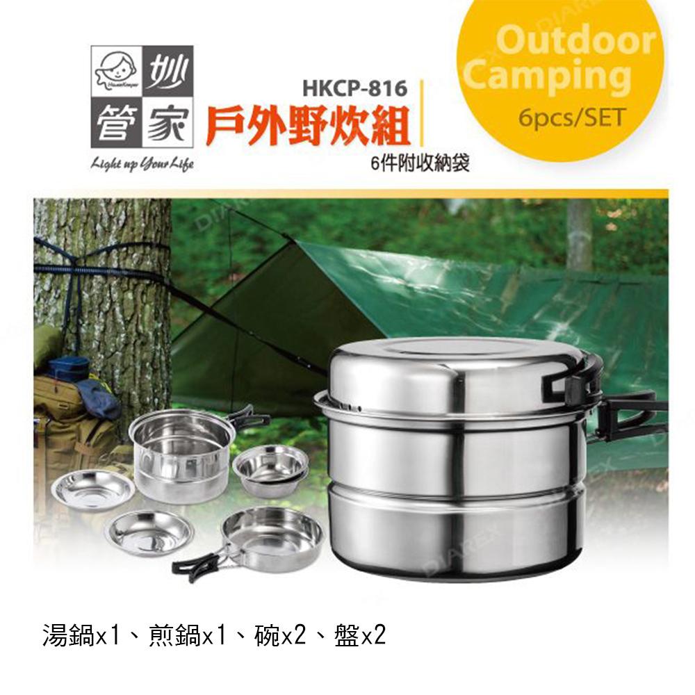 妙管家 304多功能戶外野炊組(六件式附贈收納袋) HKCP-816