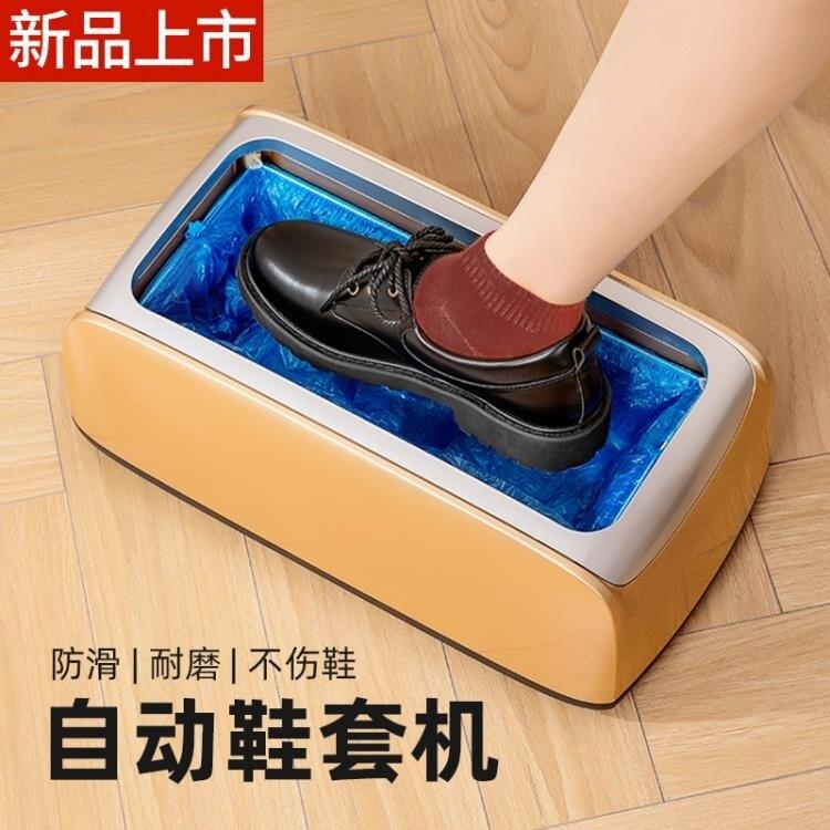 懶人鞋套機 木之林懶人鞋套機家用自動鞋模機用一次性全自動踩腳智能室內工廠交換禮物