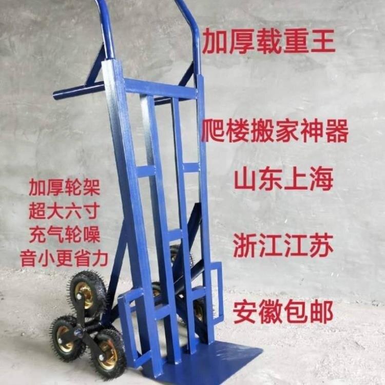 搬家神器上下樓梯拖車爬樓拉車手推車老虎車搬運卸貨車