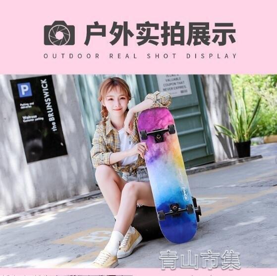 四輪滑板公路滑板四輪滑板初學者女生成年人兒童青少年