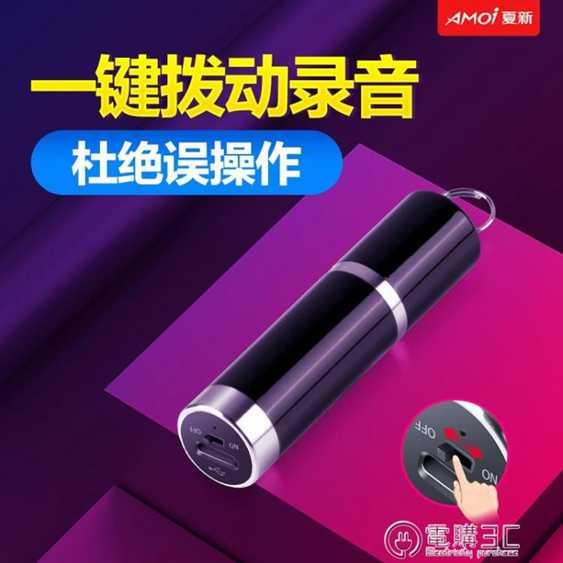 隨身迷你錄音筆專業高清降噪微小型便攜超長待機大容量U盤錄音器 秋冬特惠上新~
