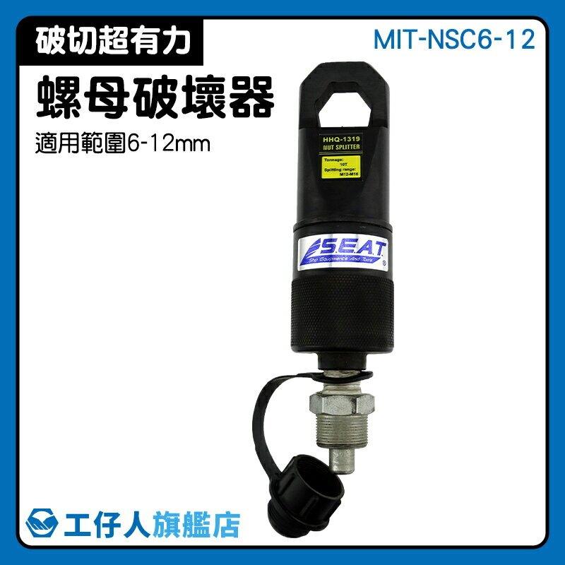 『工仔人』螺母破壞器 精品工具 螺帽破壞器 油壓工具 油壓螺帽破壞器 螺帽切斷器 MIT-NSC6-12