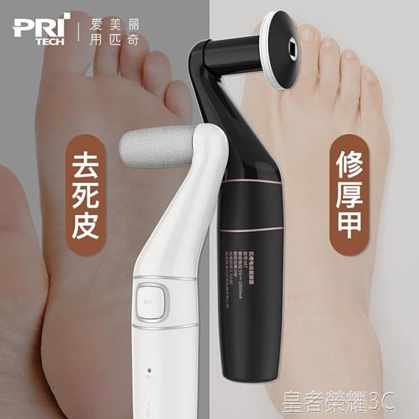 磨腳器 磨腳神器腳部多功能修足去死皮老繭女電動修腳器修甲指甲家用 年終鉅惠