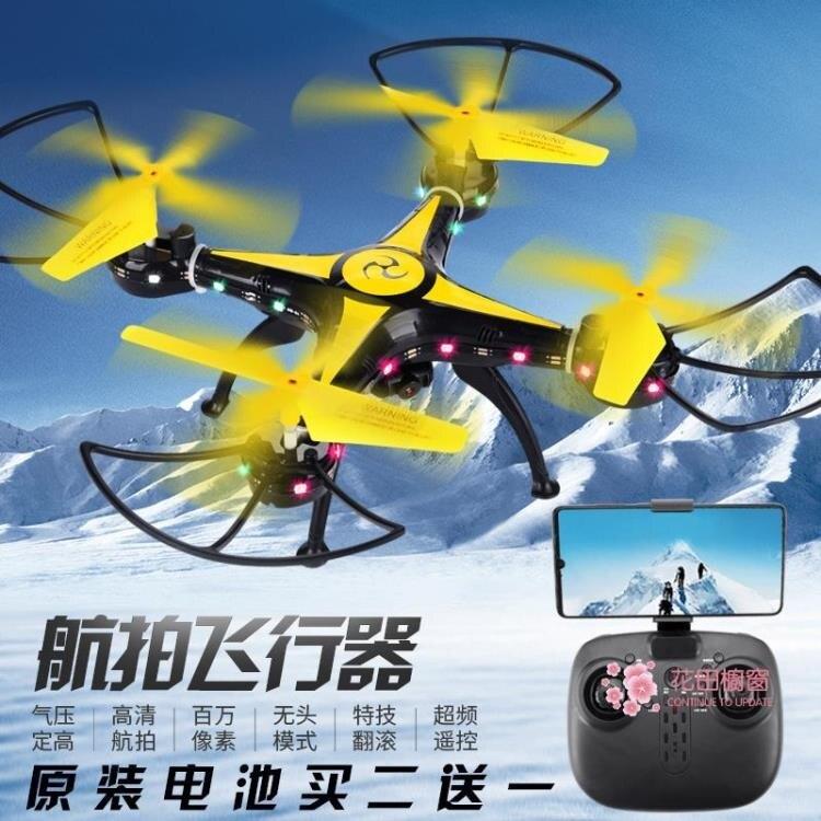 無人機 炫彩無人機航拍4k高清飛機小學生小型兒童玩具四軸飛行器