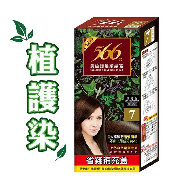 566美色護髮染髮霜 省錢補充盒 7 深褐色
