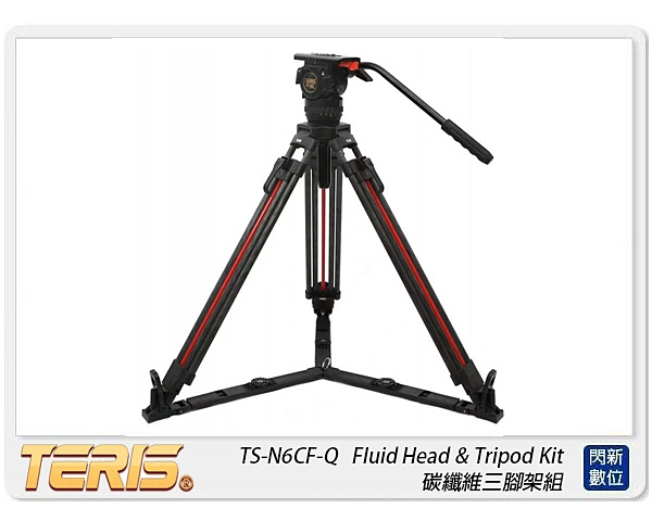 TERIS 圖瑞斯 TS-N6CF-Q Fluid Head & Tripod Kit碳纖維三腳架組(TSN6CFQ,公司貨)