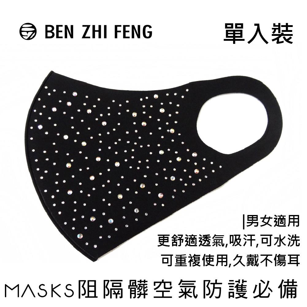 鑲鑽3D立體防護口罩 (7177)