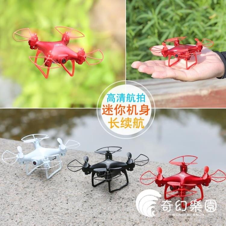 無人機-迷你耐摔無人機航拍高清專業四軸飛行器男孩兒童玩具航模遙控飛機-奇幻樂園 限時鉅惠85折