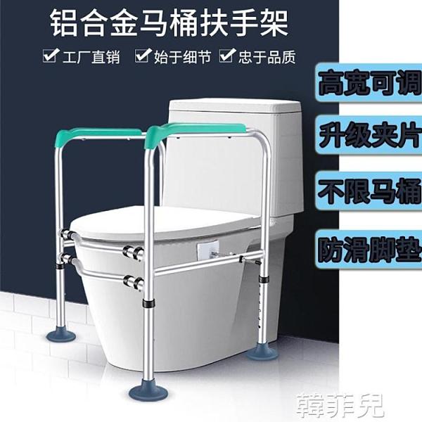 扶手 雅德馬桶扶手架子老人浴室衛生間廁所起身架孕婦安全床邊扶手 MKS韓菲兒