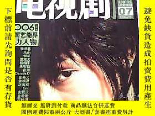 二手書博民逛書店電視劇罕見2006年第7期Y194704