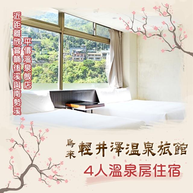 【烏來】輕井澤溫泉旅館-四人溫泉套房平日住宿券