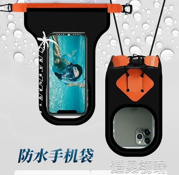 防水袋曼哥夫手機防水袋觸屏外賣騎手專用防雨手機套游泳潛水手機袋透明 【快速出貨】