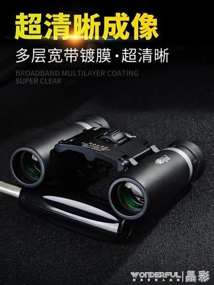 望遠鏡畢佳雙筒手機望遠鏡高倍高清夜視專業望眼鏡兒童戶外演唱會軍事用