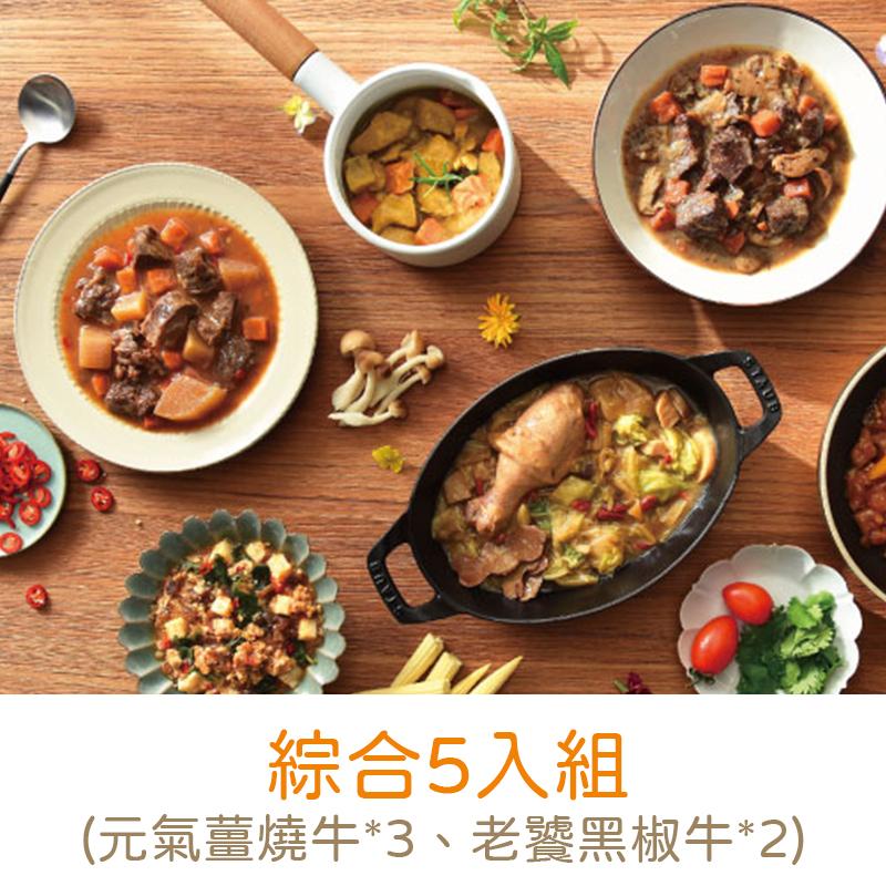[媽媽食驗室] 綜合5入組 (元氣薑燒牛*3、老饕黑椒牛*2)