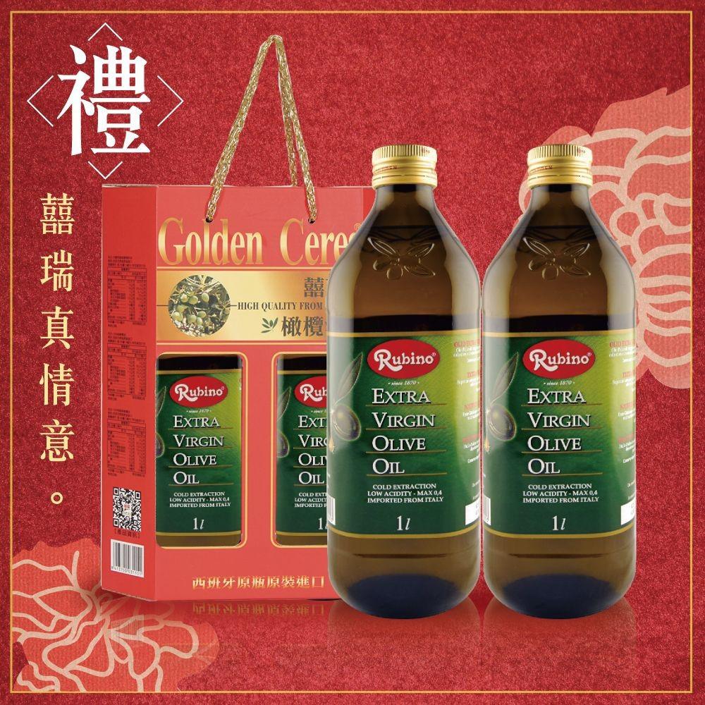 囍瑞 bioes魯賓冷壓特級100%純橄欖油(1000ml)雙瓶禮盒版