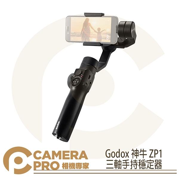 ◎相機專家◎ 現貨 Godox 神牛 ZP1 三軸手持穩定器 智能跟蹤 變焦跟焦 全景 錄影 自拍 直播 公司貨