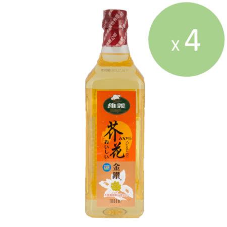 【維義】100% 芥花金鑽 (1000ml/瓶) 四入組