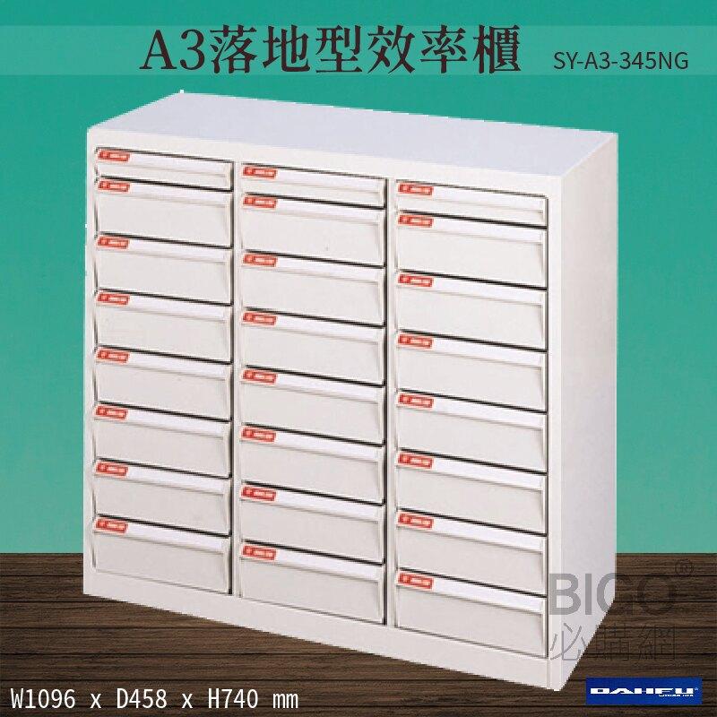【台灣製造-大富】SY-A3-345NG A3落地型效率櫃 收納櫃 置物櫃 文件櫃 公文櫃 直立櫃 辦公收納