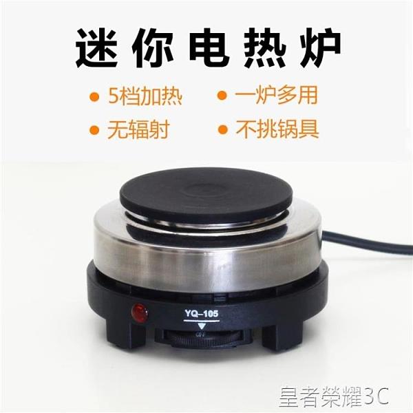 咖啡加熱爐 迷你咖啡電熱爐500W恒溫可調小電爐摩卡壺加熱爐煮茶水爐器溫杯寶YTL 年終鉅惠