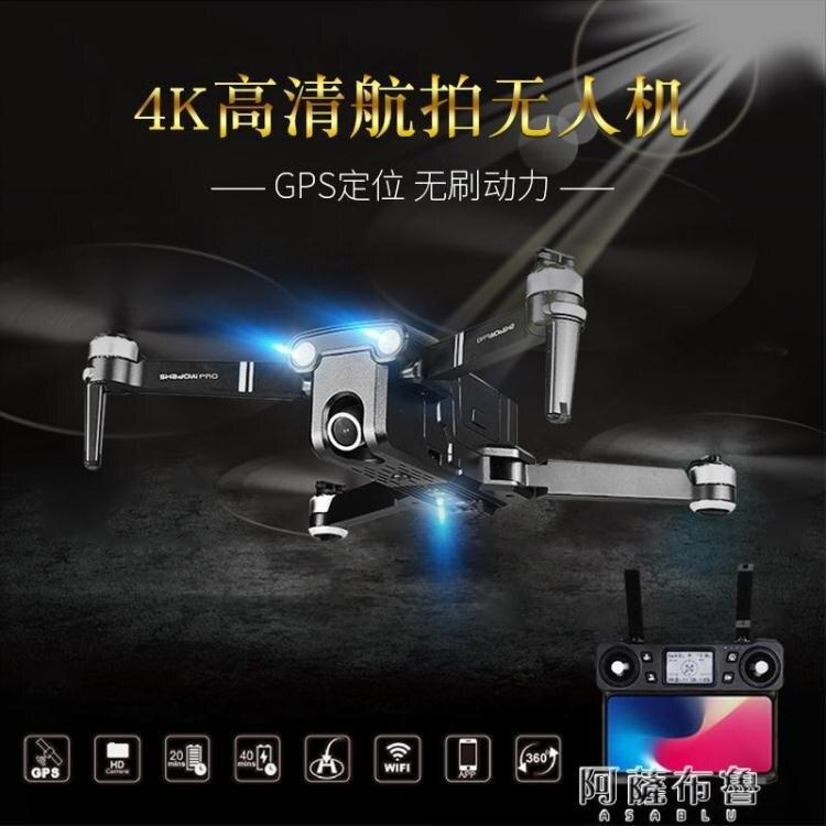 無人機 無人機航拍器 專業無刷智慧GPS定位返航小型便攜折疊飛行器高清航拍器SUPER 全館特惠9折