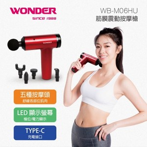 【WONDER】筋膜震動按摩槍(WB-M06HU)WB-M06HU