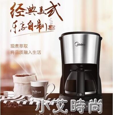 美的家用美式咖啡機家用滴漏式迷你煮咖啡壺小型自動辦公室飲料機 新年禮物