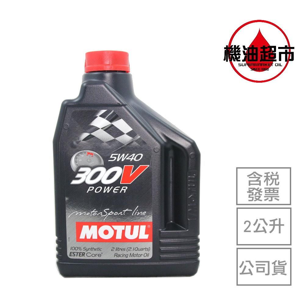 【公司貨】 MOTUL 摩特 300V 5W40 5W-40 POWER RACING 2L 酯核心技術 全合成 魔特
