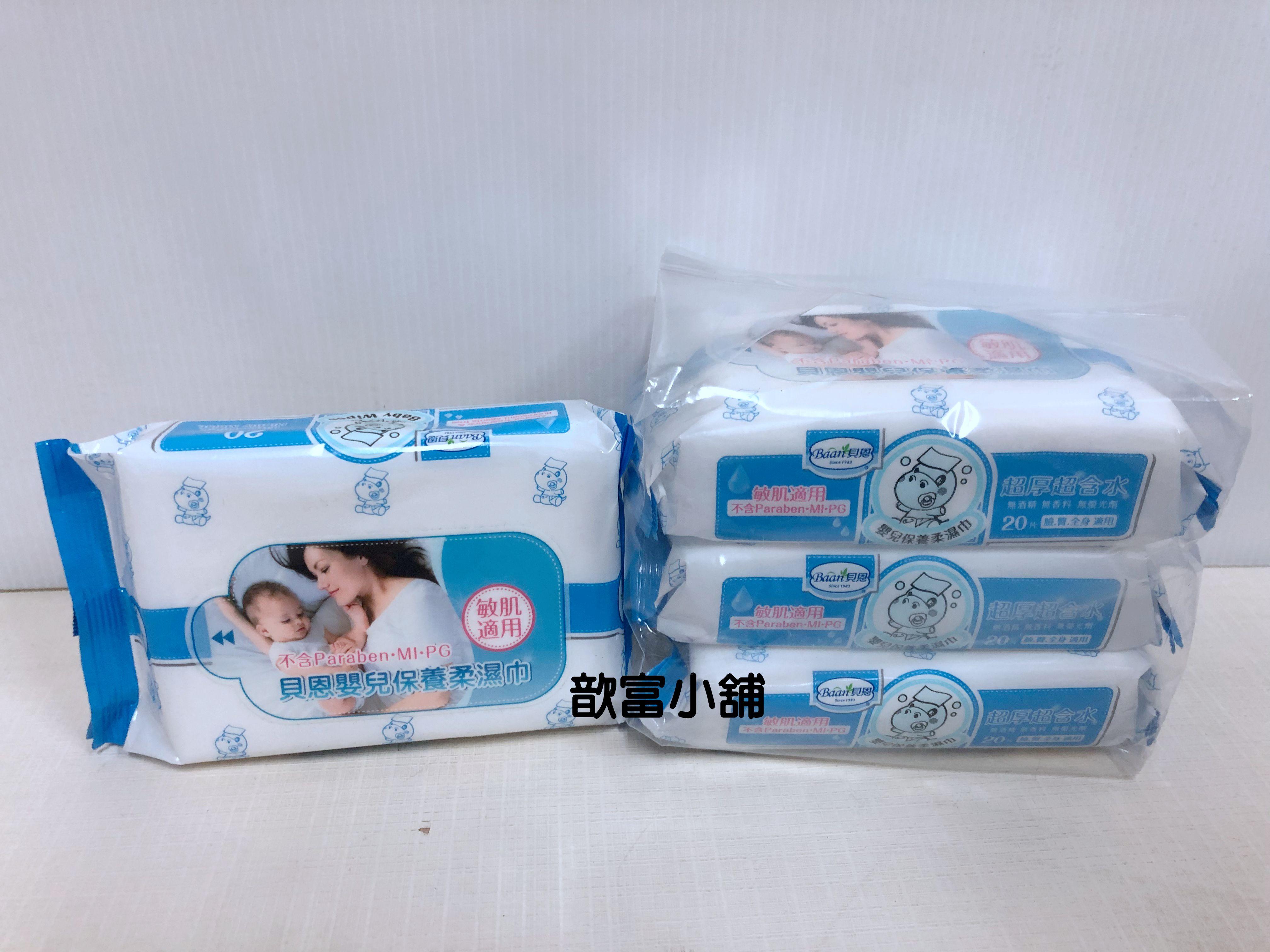 歆富小舖~【Baan】貝恩EDI超厚超含水嬰兒柔濕巾/濕紙巾(20抽)一串3包