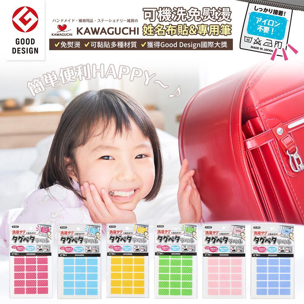 日本製 KAWAGUCHI—免燙姓名布貼紙<方形萬用款 > 三入組