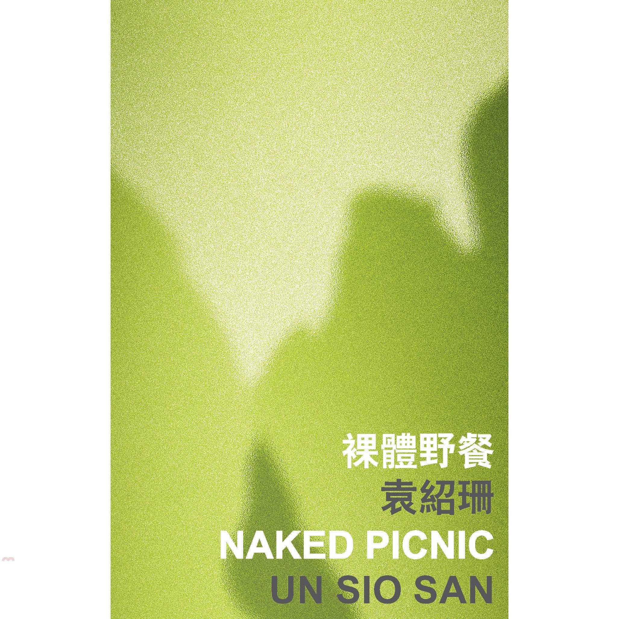 裸體野餐 Naked Picnic[88折]