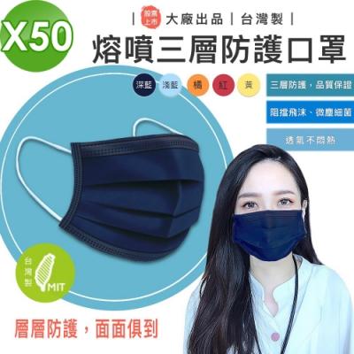 台灣製 熔噴三層口罩(50入)-多色可選