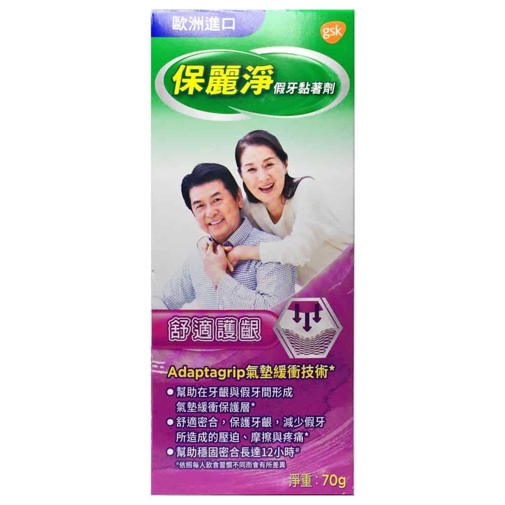 保麗淨 假牙黏著劑 舒適護齦配方 70g/條◆德瑞健康家◆