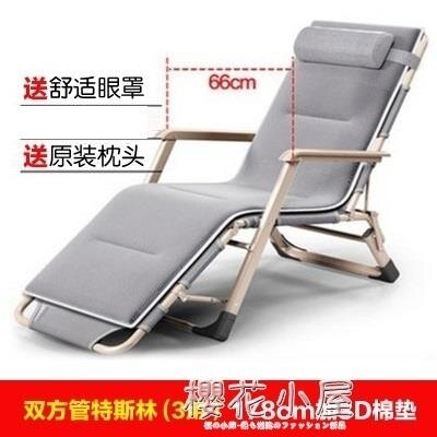 涼椅子躺椅 折疊午休戶外便攜午睡床 超輕陽臺躺椅休閑椅 多功能